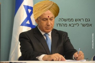 """With the stroke of a pen, Bibi changed """"Israel"""" to """"Judaic State"""" - and appointed himself Caliph"""